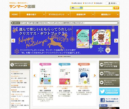 http://www.sunmark.co.jp